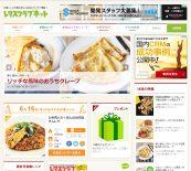 レタスクラブネット(Web)