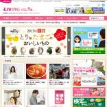 リビングくらしナビ(Web)